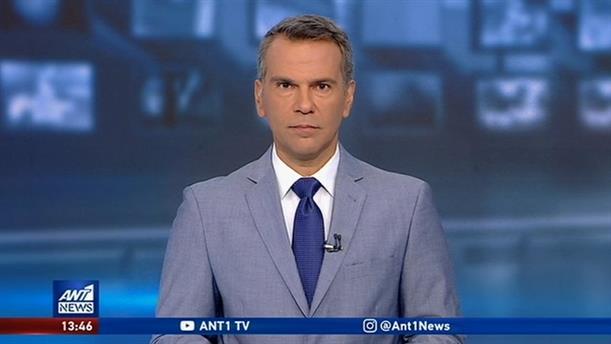 ANT1 NEWS 03-10-2019 ΣΤΙΣ 13:00