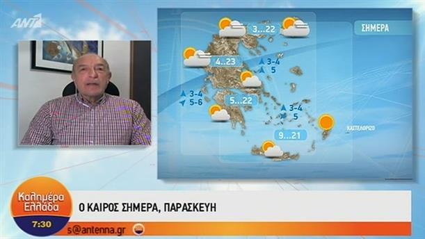 ΚΑΙΡΟΣ – ΚΑΛΗΜΕΡΑ ΕΛΛΑΔΑ - 08/03/2019