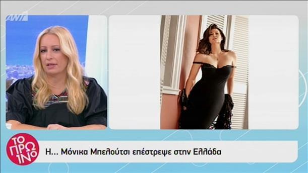 Η… Μόνικα Μπελούτσι επέστρεψε στην Ελλάδα