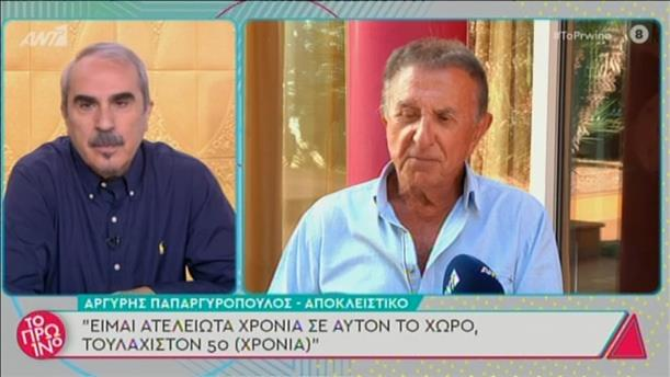 Ο Αργύρης Παπαργυρόπουλος στην εκπομπή «Το Πρωινό»