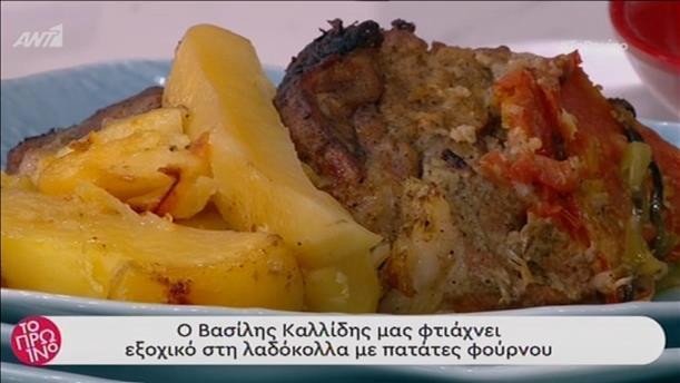 Εξοχικό στη λαδόκολλα με πατάτες φούρνου από τον Βασίλη Καλλίδη
