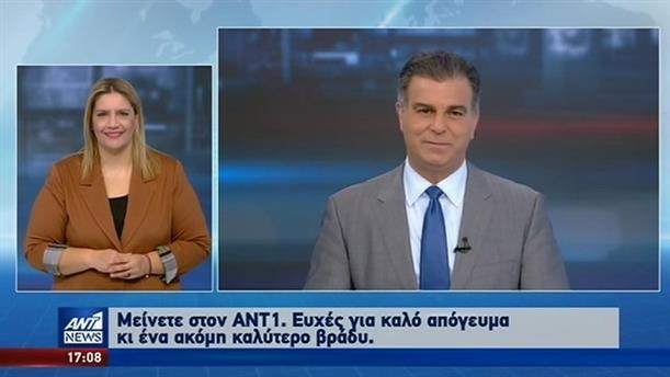 ANT1 NEWS 26-11-2019 ΣΤΗ ΝΟΗΜΑΤΙΚΗ