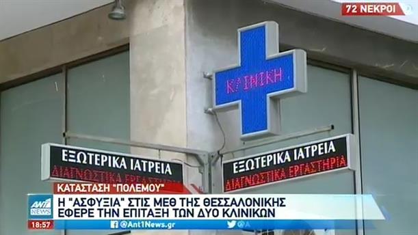 Κορονοϊός: Επίταξη δύο ιδιωτικών κλινικών στη Θεσσαλονίκη
