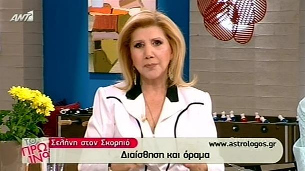 Αστρολογία - 13/05/2014