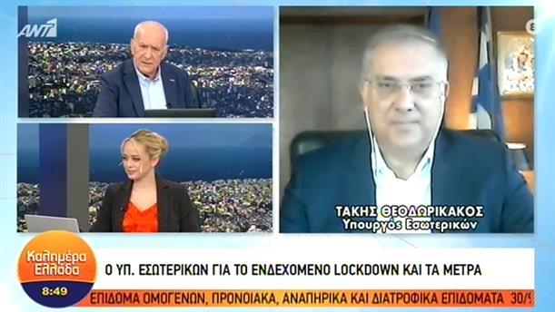 Τάκης Θεοδωρικάκος - Υπουργός Εσωτερικών – ΚΑΛΗΜΕΡΑ ΕΛΛΑΔΑ – 23/09/2020
