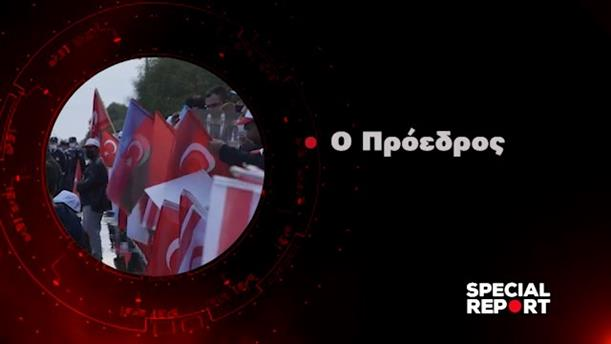 Special Report - Ο Πρόεδρος - Τρίτη 08/12 στις 23:30