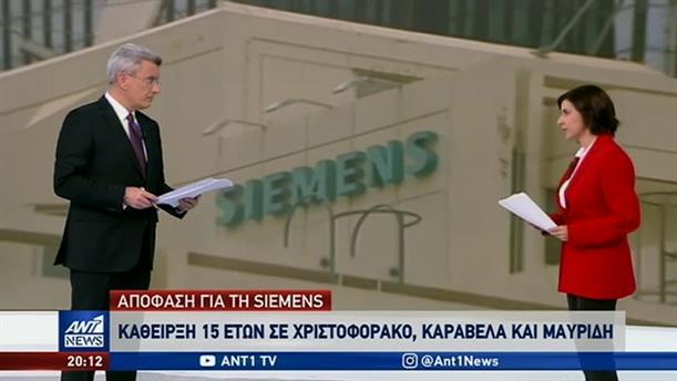Οι αποφάσεις της Δικαιοσύνης για Siemens και Νίκο Γεωργιάδη
