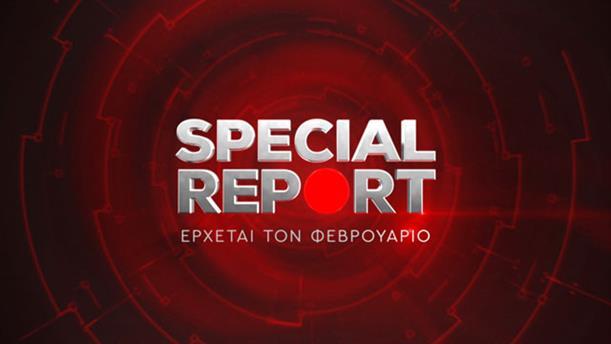 Special Report - Έρχεται τον Φεβρουάριο