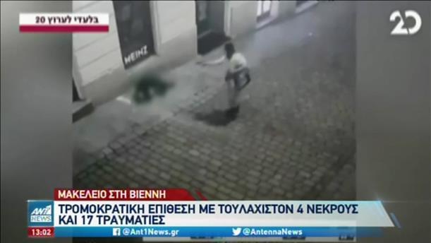 Αιματοκύλισμα και τρόμος στη Βιέννη