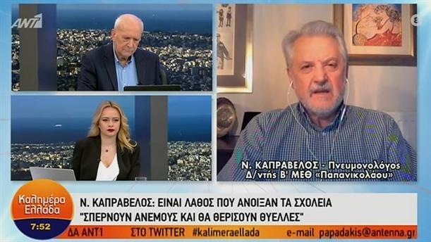 Νίκος Καπραβέλος - διευθυντής Β' ΜΕΘ νοσοκομείου «Παπανικολάου» – ΚΑΛΗΜΕΡΑ ΕΛΛΑΔΑ - 01/02/2021