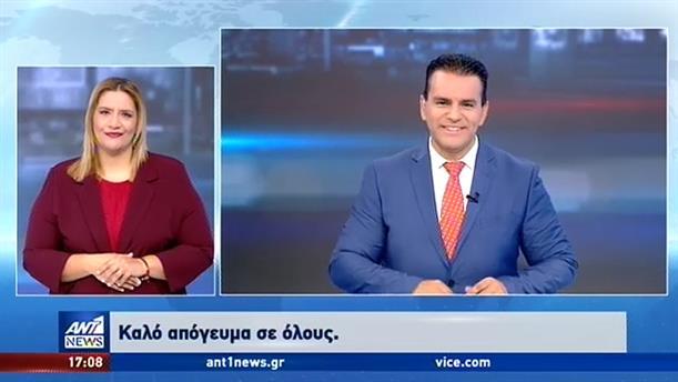 ANT1 NEWS 01-10-2019 ΣΤΗ ΝΟΗΜΑΤΙΚΗ