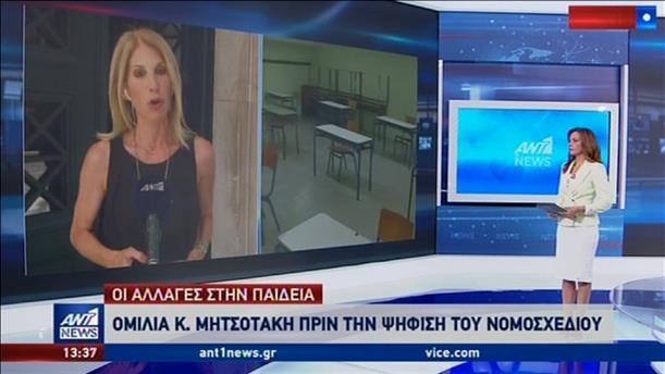Ψηφίζεται το νομοσχέδιο του υπουργείου Παιδείας