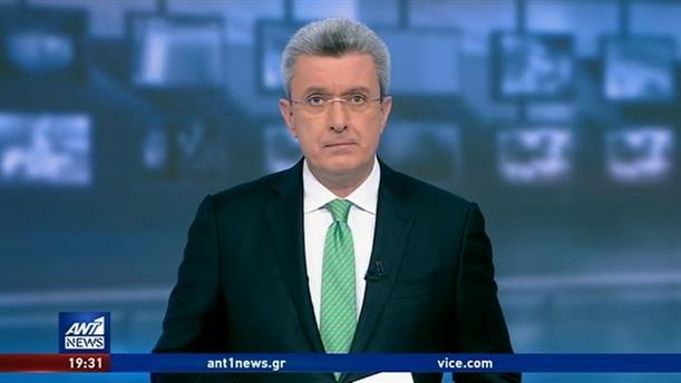 ANT1 NEWS 22-04-2020 ΣΤΙΣ 19:30
