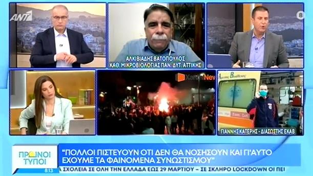 Αλκιβιάδης Βατόπουλος - καθηγητής μικροβιολογίας – ΠΡΩΙΝΟΙ ΤΥΠΟΙ - 14/03/2021