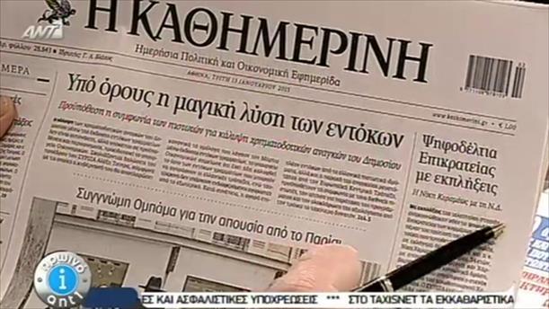 Εφημερίδες (13/01/2015)
