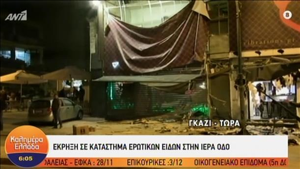 Έκρηξη σε κατάστημα ερωτικών ειδών στην Ιερά Οδό