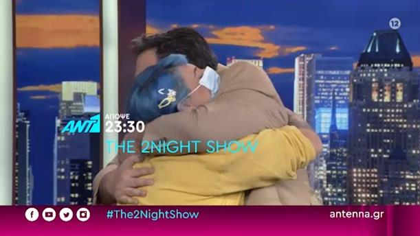 THE 2NIGHT SHOW - Πέμπτη 26/11