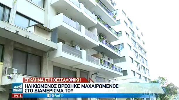 Νεκρός βρέθηκε στο διαμέρισμά του ηλικιωμένος στη Θεσσαλονίκη