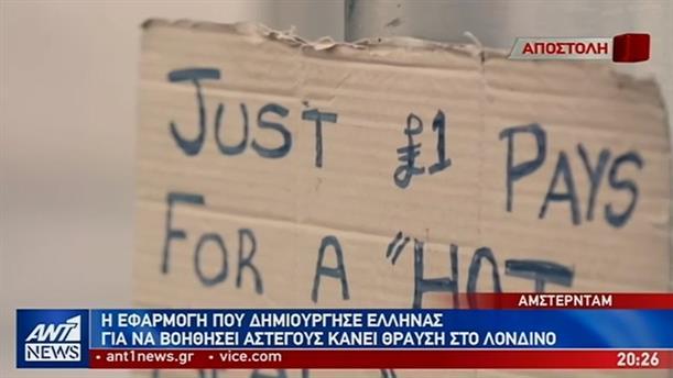 Έλληνας έφτιαξε εφαρμογή για βοήθεια σε άστεγους του Λονδίνου
