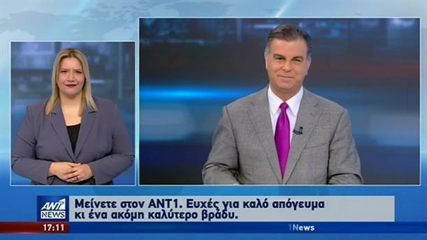 ANT1 NEWS 13-11-2019 ΣΤΗ ΝΟΗΜΑΤΙΚΗ