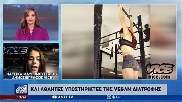 Το ελληνικό Vice για τους Vegan αθλητές