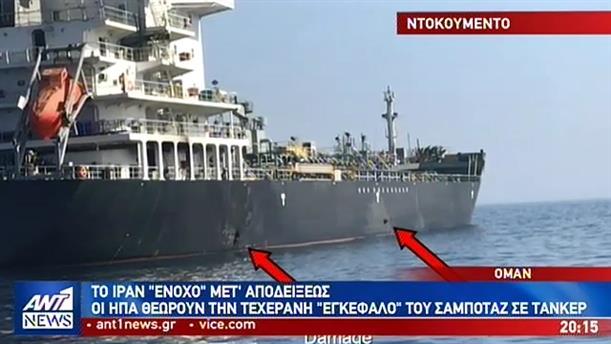 Βίντεο-ντοκουμέντο από τις επιθέσεις σε δεξαμενόπλοια στον Κόλπο του Ομάν
