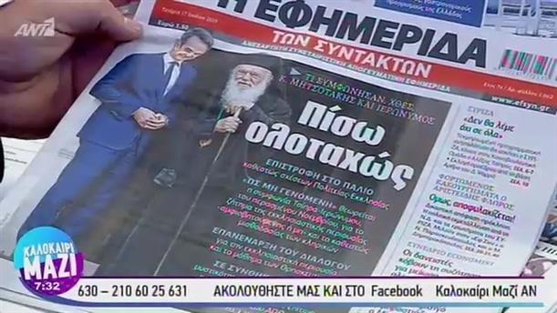 Εφημερίδες - ΚΑΛΟΚΑΙΡΙ ΜΑΖΙ – 17/07/2019