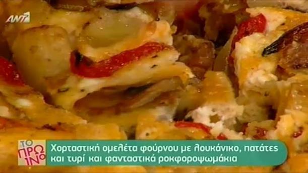 Χορταστική ομελέτα φούρνου με λουκάνικο, πατάτες και τυρί και φανταστικά ροκφοροψωμάκια