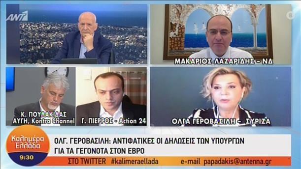 Οι Λαζαρίδης και Γεροβασίλη στην εκπομπή «Καλημέρα Ελλάδα»