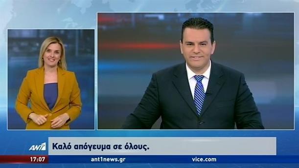 ANT1 NEWS 06-02-2020 ΣΤΗ ΝΟΗΜΑΤΙΚΗ