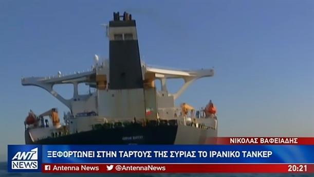 Τέλος η περιπλάνηση για το ιρανικό τάνκερ που διέσχισε τη Μεσόγειο