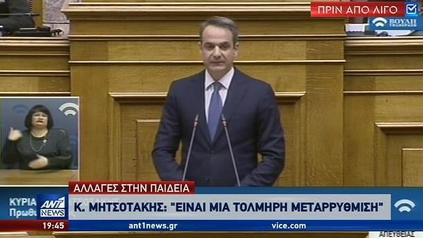 Η τοποθέτηση του πρωθυπουργού για το νομοσχέδιο του υπουργείου Παιδείας