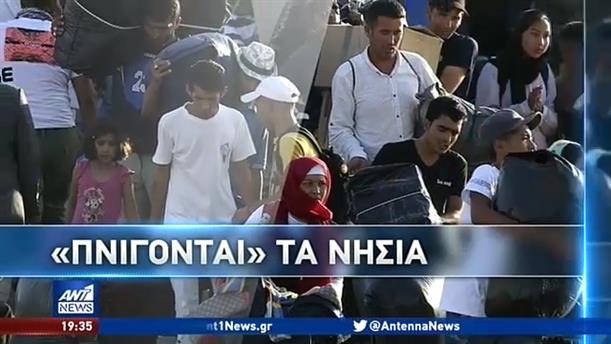 """""""Ασφυξία"""" στα ελληνικά νησιά εξαιτίας των προσφυγικών ροών"""