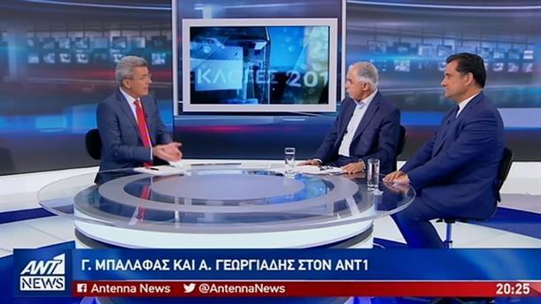 Μπαλάφας - Γεωργιάδης στον ΑΝΤ1 για τις Ευρωεκλογές και τις πρόωρες κάλπες
