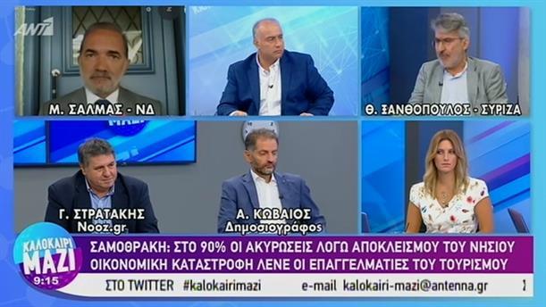 Πολιτική Επικαιρότητα - ΚΑΛΟΚΑΙΡΙ ΜΑΖΙ – 16/08/2019