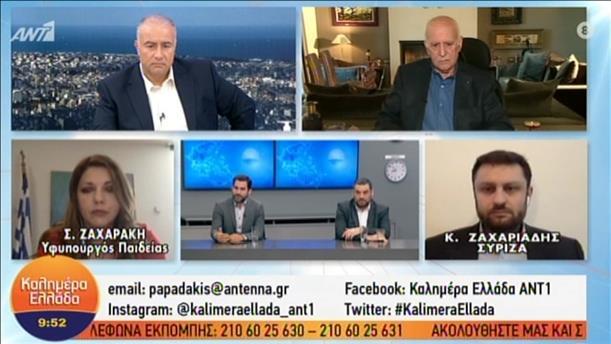 """Ζαχαράκη - Ζαχαριάδης στην εκπομπή """"Καλημέρα Ελλάδα"""""""