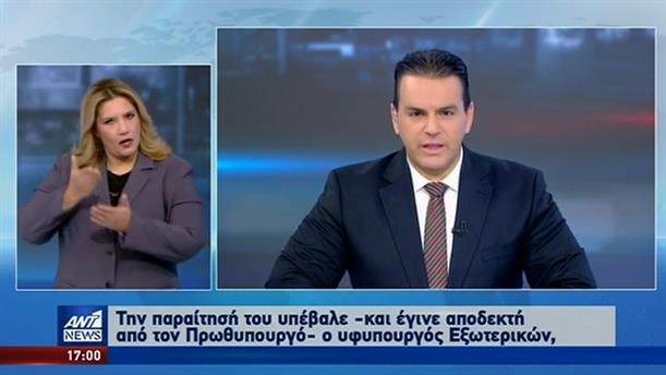 ANT1 NEWS 05-12-2019 ΣΤΗ ΝΟΗΜΑΤΙΚΗ