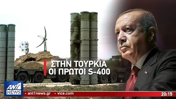 Ανησυχία από την παραλαβή των S-400 από την Τουρκία