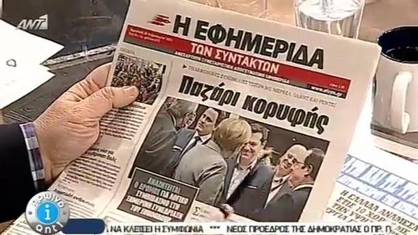 Εφημερίδες (20/02/2015)