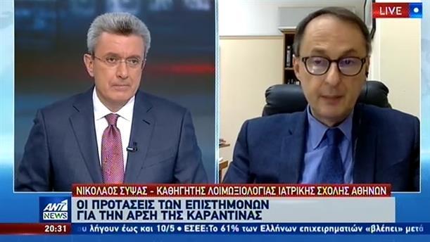Ο Νικόλαος Σύψας στον ΑΝΤ1 για τις προτάσεις σχετικά με την άρση της καραντίνας