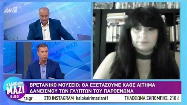 """Η Μαρία Πούλιντζερ Κούτσικος στο """"Καλοκαίρι Μαζί"""" για τα Γλυπτά του Παρθενώνα"""