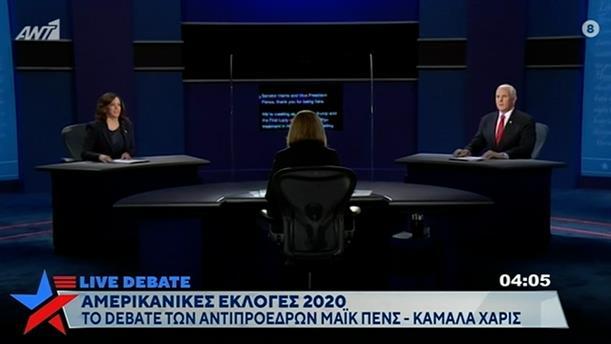 Το debate Πενς - Χάρις για τις αμερικανικές εκλογές