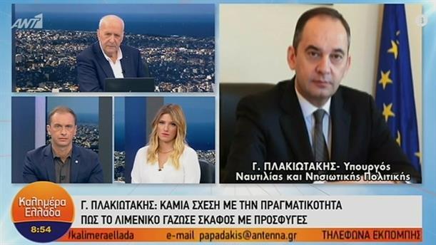 Γιάννης Πλακιωτάκης – ΚΑΛΗΜΕΡΑ ΕΛΛΑΔΑ – 15/11/2019