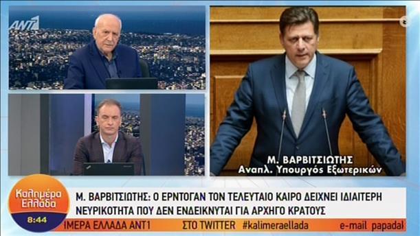"""Ο Μ. Βαρβιτσιώτης στην εκπομπή """"Καλημέρα Ελλάδα"""""""