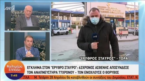 Έγκλημα στον «Ερυθρό Σταυρό»: 62χρονος ασθενής αποσύνδεσε τον αναπνευστήρα 77χρονου