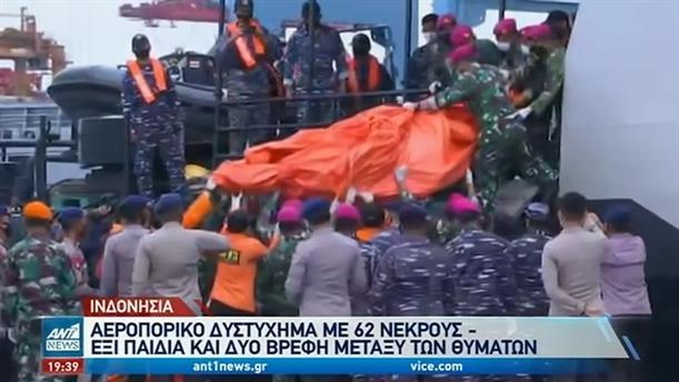 Ινδονησία: Εντοπίστηκαν τα μαύρα κουτιά του μοιραίου αεροσκάφους
