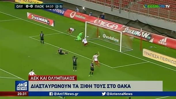 Κύπελλο Ελλάδας: «Κλειδώνει» η ημερομηνία για τον τελικό