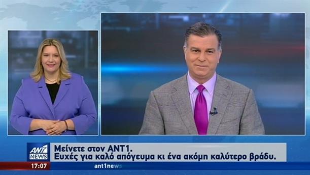 ANT1 NEWS 27-01-2020 ΣΤΗ ΝΟΗΜΑΤΙΚΗ