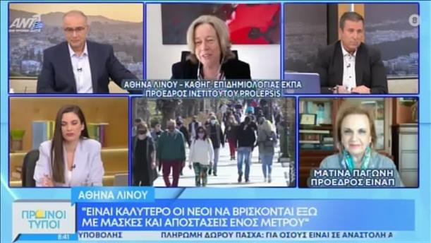 Αθηνά Λινού - Ματίνα Παγώνη – ΠΡΩΙΝΟΙ ΤΥΠΟΙ – 27/03/2021