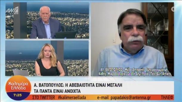"""Ο Αλκιβιάδης Βατόπουλος στο """"Καλημέρα Ελλάδα"""""""